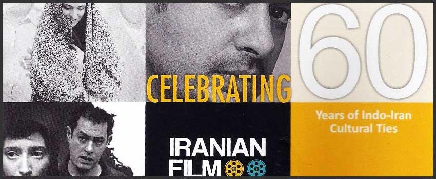 Iranian Film Festival 2016