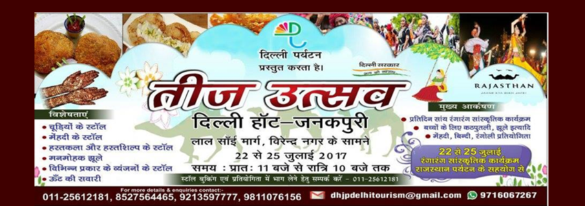 Teej Utsav at Dilli Haat Janakpuri