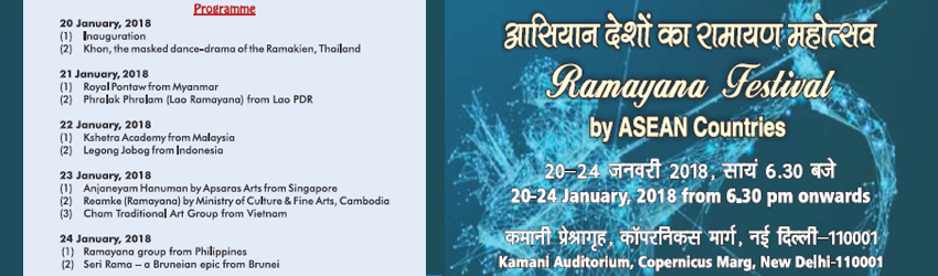 Ramayan Festival by ASEAN Countries